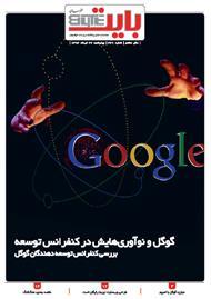 دانلود ضمیمه بایت روزنامه خراسان - شماره 369