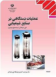 دانلود کتاب عملیات دستگاهی در صنایع شیمیایی