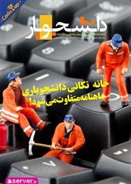 دانلود ماهنامه تخصصی کامپیوتر و فناوری اطلاعات دانشجویار - شماره 13