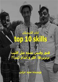 دانلود کتاب top 10 skills