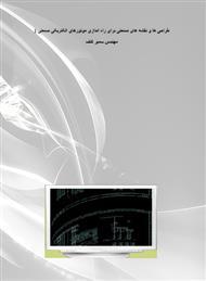 دانلود کتاب طراحی ها و نقشه های صنعتی