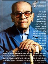 دانلود ماهنامه ادبیات داستانی چوک - شماره 75