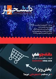 دانلود ماهنامه تخصصی کامپیوتر و فناوری اطلاعات دانشجویار - شماره 3