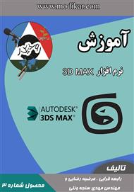 دانلود کتاب آموزش 3ds max