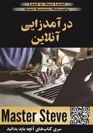 دانلود کتاب درآمدزایی آنلاین