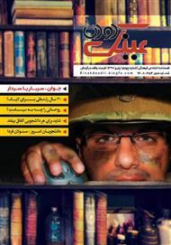 دانلود نشریه عینک دودی - شماره 4