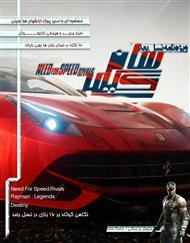 دانلود مجله بازیهای رایانه ای گیمرسان – شماره دوم