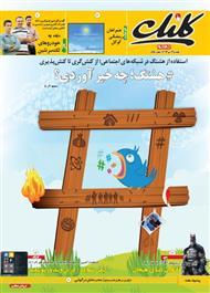 دانلود ضمیمه کلیک روزنامه جام جم - شماره 525