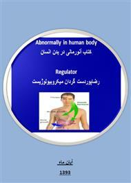 دانلود کتاب آنورمالی ها در بدن انسان