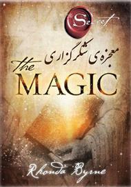 دانلود کتاب معجزه شکرگزاری (جادو)