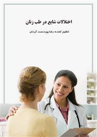 دانلود کتاب اختلالات شایع در طب زنان