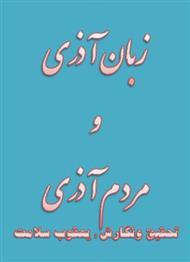دانلود کتاب زبان آذری و مردم آذری
