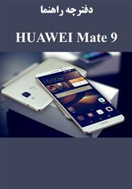 دانلود کتاب دفترچه راهنما HUAWEI Mate 9