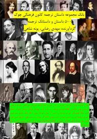 دانلود کتاب بانک مجموعه داستان کانون فرهنگی چوک (500 داستان)
