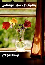 دانلود کتاب پنجرهای رو به سوی خوشبختی
