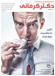دانلود مجله الکترونیکی سلامت دکتر کرمانی - شماره 7