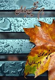 دانلود کتاب هم نشین باران