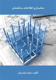 دانلود کتاب مدلسازی اطلاعات ساختمان