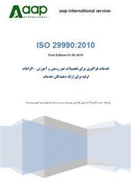 دانلود کتاب استاندارد سیستم مدیریت آموزش ISO 29990:2010