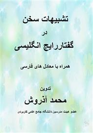 دانلود کتاب تشبیهات سخن در گفتار رایج انگلیسی