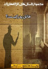 دانلود کتاب کارآگاه هارپاک - قاتل پدر کیست؟
