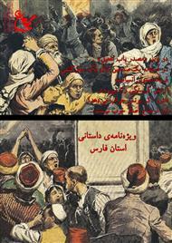 دانلود دو ماهنامه ادبی، هنری و فلسفی کلاغ - شماره ششم