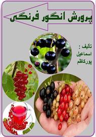 دانلود کتاب پرورش انگور فرنگی