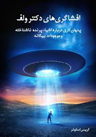 دانلود کتاب افشاگریهای دکتر ولف در مورد موجودات بیگانه