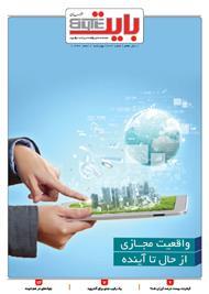 دانلود ضمیمه بایت روزنامه خراسان - شماره 309