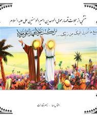 دانلود کتاب منتخبی از جملات قصار مولا امیرالمؤمنین علیه السلام