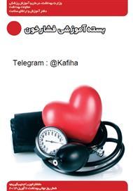 دانلود کتاب بسته آموزشی فشار خون