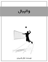 دانلود کتاب والیبال
