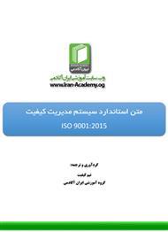 دانلود کتاب ترجمه متن نهایی استاندارد ISO 9001:2015