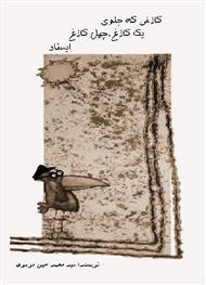 دانلود کتاب داستان کلاغی که جلوی یک کلاغ چهل کلاغ ایستاد