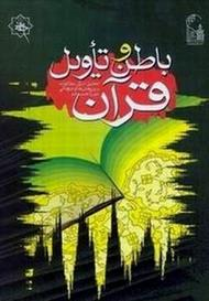 دانلود کتاب باطن و تاویل قرآن
