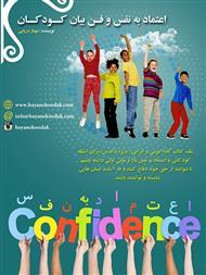 دانلود کتاب اعتماد به نفس و فن بیان کودکان