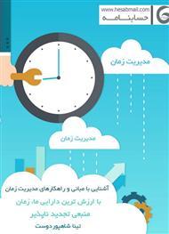 دانلود کتاب آشنایی با مبانی و راهکارهای مدیریت زمان