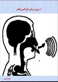10 روش درمان آپراکسی گفتار