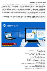 دانلود کتاب آموزش استفاده از نرم افزار Team Viewer