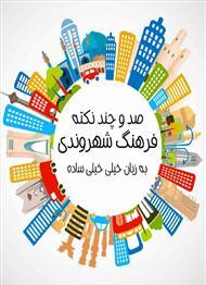 کتاب دانلود کتاب صدو چند نکته فرهنگ شهروندی به زبان خیلی ساده