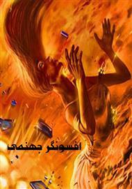 دانلود کتاب رمان افسونگر جهنمی
