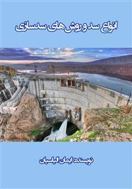 دانلود کتاب انواع سد و روشهای سدسازی