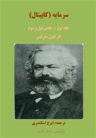 دانلود کتاب سرمایه (کاپیتال) - جلد اول