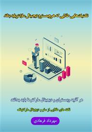دانلود کتاب تکنیکهایی طلایی که هر وبمستر و دیجیتال مارکتر باید بداند