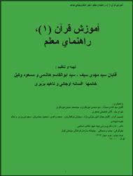 دانلود کتاب آموزش قرآن