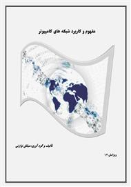 دانلود کتاب مفهوم و کاربرد شبکه های کامپیوتر