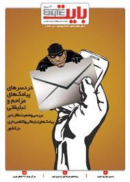 دانلود ضمیمه بایت روزنامه خراسان - شماره 382