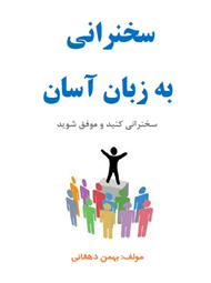 دانلود کتاب سخنرانی به زبان آسان