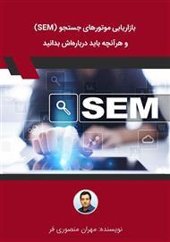 دانلود کتاب بازاریابی موتورهای جستجو (SEM) و هر آنچه باید دربارهاش بدانید