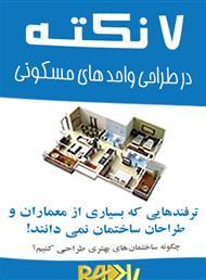 دانلود کتاب 7 نکته در طراحی واحدهای مسکونی